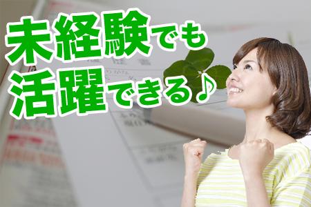 株式会社テクノ・サービス 広告No.396333のバイトメイン写真