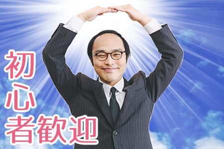 株式会社テクノ・サービス 広告No.396392のバイトメイン写真
