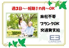 札幌市白石区の介護施設(お仕事番号SP-b-T-KAI-7033)