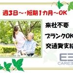 豊田市の介護施設(お仕事番号NY-b-T-KAI-8632)