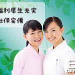 芳賀郡益子町の介護施設(お仕事番号UM-b-T-KAI-7886)