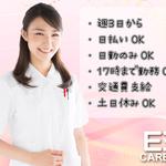 飯塚市の介護施設(お仕事番号KS-a-T-KAN-4688)