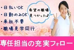 富士見市の介護施設(お仕事番号OM-a-T-KAN-5024)