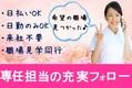 【大津市の介護施設(お仕事番号KT-a-T-KAN-6779)】のバイトメイン写真