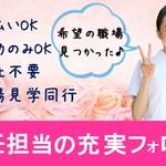 浜松市浜北区の介護施設(お仕事番号SO-a-T-KAN-8530)