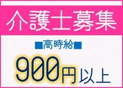上山市の介護施設(お仕事番号trk001-8795)