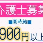 二本松市の介護施設(お仕事番号trk013-8780)