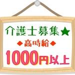 遠田郡美里町の介護施設(お仕事番号trk057-8745)