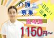 【札幌市手稲区の介護施設(お仕事番号trk003-5036)】のバイトメイン写真