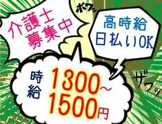 和歌山市の介護施設(お仕事番号trk004-9545)