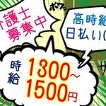 飯塚市の介護施設(お仕事番号trk080-6151)