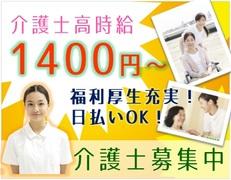 取手市の介護施設(お仕事番号trk014-5411)