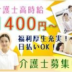 広島市安芸区の介護施設(お仕事番号trk020-9648)