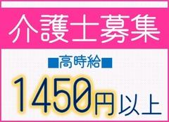 和光市の介護施設(お仕事番号trk013-6501)