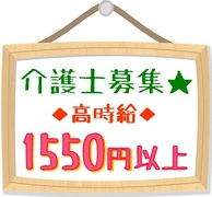 坂戸市の介護施設(お仕事番号trk085-5308)