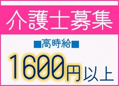 姫路市の介護施設(お仕事番号trk092-9581)