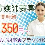 相馬市の介護施設(お仕事番号trk030-91)