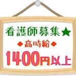 山形市の介護施設(お仕事番号trk005-1401)