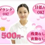 札幌市白石区の介護施設(お仕事番号trk050-1318)