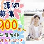 湖南市の介護施設(お仕事番号trk006-2047)