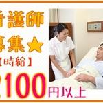 春日井市の介護施設(お仕事番号trk011-507)