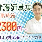 千代田区の介護施設(お仕事番号trk289-1501)
