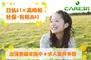 豊田市の介護施設(お仕事番号trk170-560)のバイト写真2