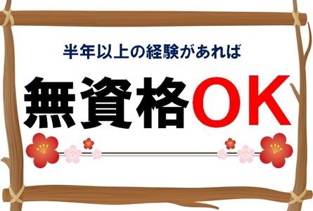 札幌市手稲区の介護施設(お仕事番号trk003-6253)のバイト写真2