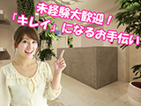 Dione 渋谷新南口店のバイトメイン写真