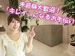 【Dione 渋谷新南口店】のバイトメイン写真