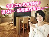 Dione 渋谷新南口店のバイト写真2