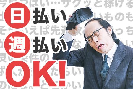 株式会社オープンループパートナーズ(仕事No.poo0164-01)のバイトメイン写真