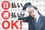 株式会社オープンループパートナーズ(仕事No.pni0883-01)のバイトメイン写真