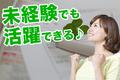 【在宅ワーク(データ入力・テレフォンアポインター)【在宅ワーク【BR004】】】のバイトメイン写真