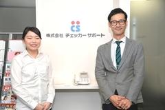 株式会社チェッカーサポート(9401 大丸東京内コスメ販売 )