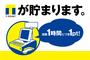 株式会社チェッカーサポート(6005 ドン・キホーテ銀座本館)のバイト写真2