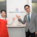 株式会社チェッカーサポート(5006 ビーンズ武蔵中原)