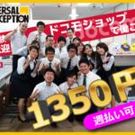 株式会社リバーサルコンセプション(お仕事B_0225)[DSKT]
