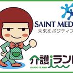 (株)セントメディア MS事業部 名古屋支店 (MS0182)