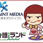 (株)セントメディア MS事業部 北九州支店 (MS0302)