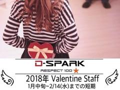 バレンタイン販売スタッフ お仕事№135