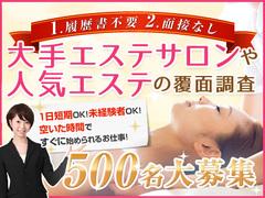 【1日短期もOK!人気の美容モニター】株式会社ヴィーナスウォーカー(お仕事No.0024)