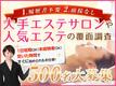 【【1日短期もOK!人気の美容モニター】株式会社ヴィーナスウォーカー(お仕事No.0024)】のバイトメイン写真