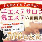 【1日短期もOK!人気の美容モニター】株式会社ヴィーナスウォーカー(お仕事No.0006)