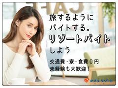 株式会社アプリ(お仕事No.0164)