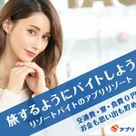 株式会社アプリ(お仕事No.h-0036)
