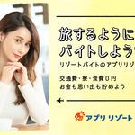株式会社アプリ(お仕事No.h-0307)