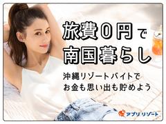 株式会社アプリ(お仕事No.o-0085)