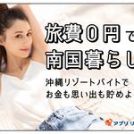 株式会社アプリ(お仕事No.o-0322)