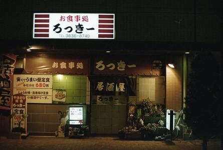 居酒屋ろっきー3号店のバイトメイン写真